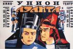 AELITA & PUKALUK - screening of silent film with live music